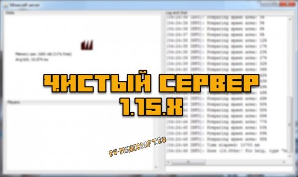 Чистый сервер Майнкрафт 1.15.1 (официальный сервер)