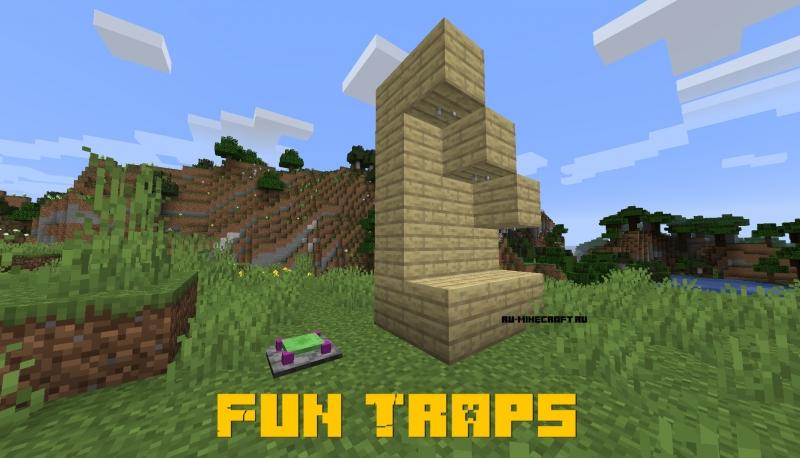 Fun Traps - весёлые ловушки [1.15.1]