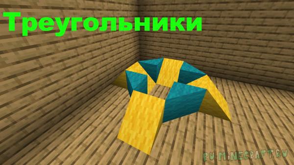 Slopes - блоки треугольники [1.14.4]
