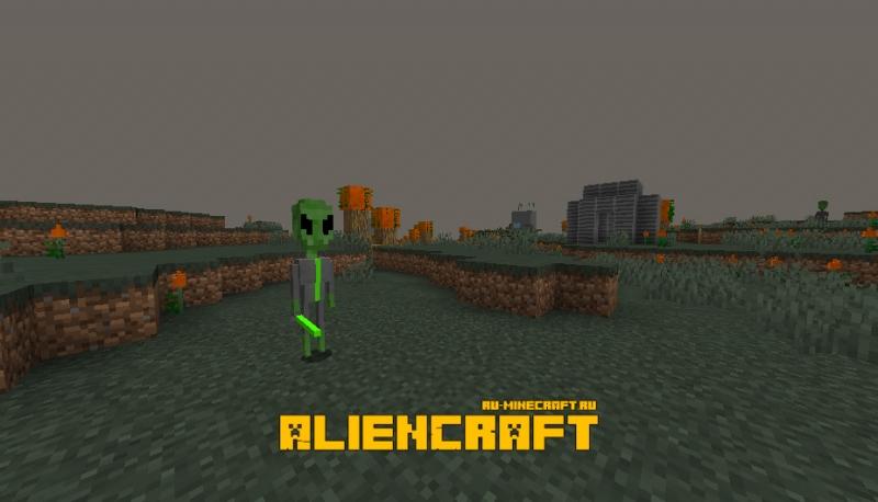 AlienCraft - инопланетяне в майнкрафте [1.14.4] [1.12.2]