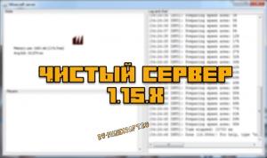 Чистый сервер Майнкрафт 1.15.2 (официальный сервер)