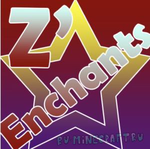 Z'Enchants - крутые зачарования [1.15.1]