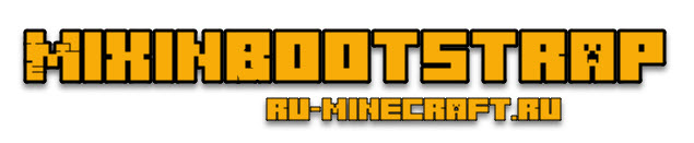 MixinBootstrap [1.17.1] [1.16.5] [1.15.2] [1.14.4] [1.12.2]