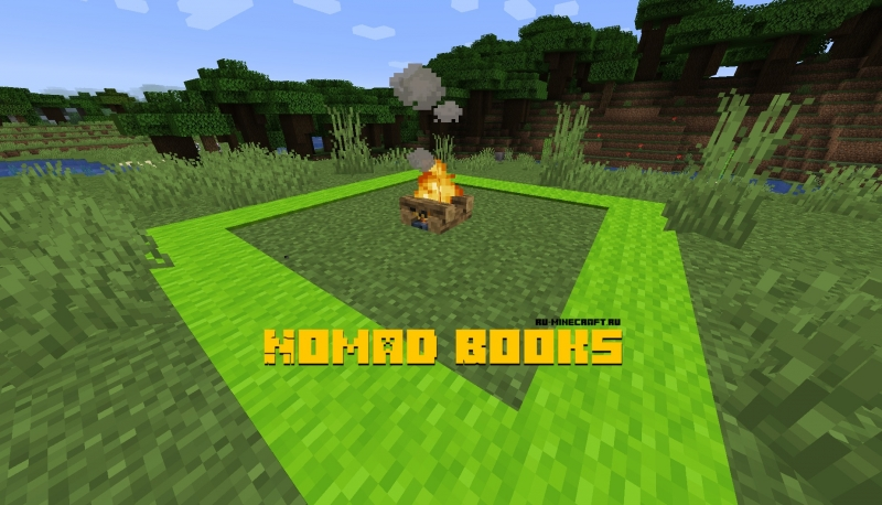 Nomad Books - быстрый спавн лагеря [1.16.1] [1.15.2] [1.14.4]