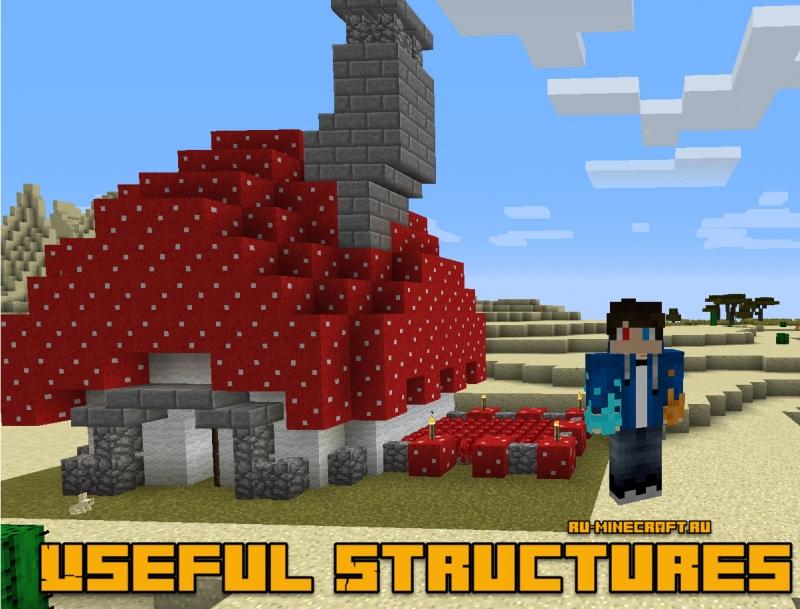 Useful Structures - постройка структур ферм [1.12.2]