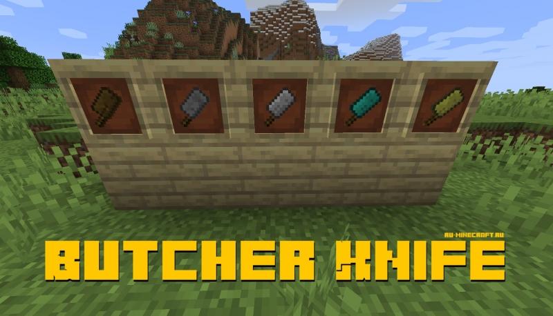 Butcher Knife - топор мясника [1.17.1] [1.16.5] [1.15.2] [1.14.4]