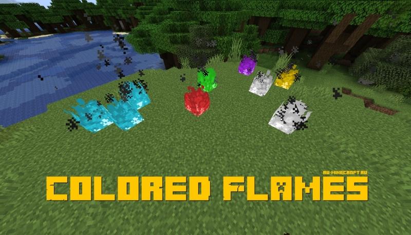 Colored Flames - разноцветный огонь [1.16] [1.15.2]