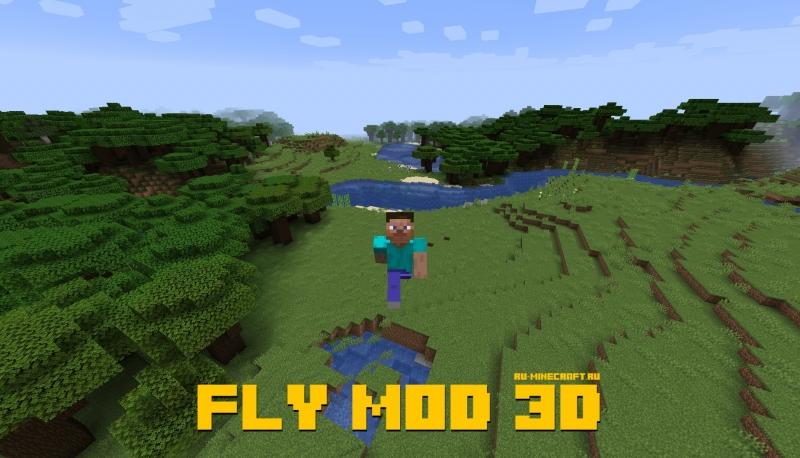 fly mod 3d - альтернатива полету в креативе [1.15.1] [1.14.4]