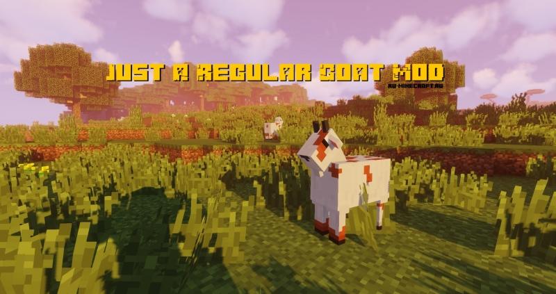 Just A Regular Goat Mod - козел в майнкрафте [1.12.2]
