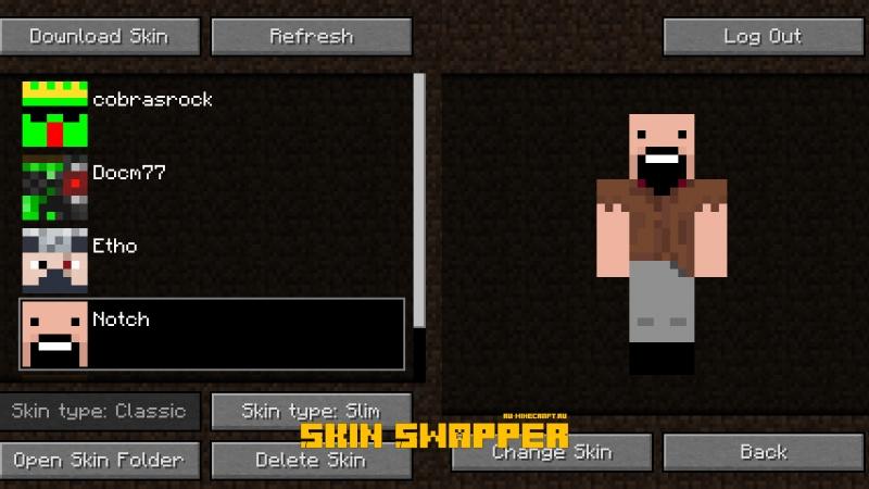 Skin Swapper - быстрая смена скинов в игре [1.15.2] [1.14.4]