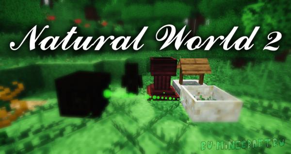 Natural World 2 - прочувствуй силу природы [1.14.4] [Сборка]