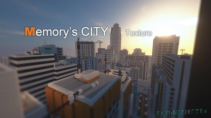 Memory's city texture - тектуры для города [1.16.5] [1.12.2] [1.8.9] [16x]