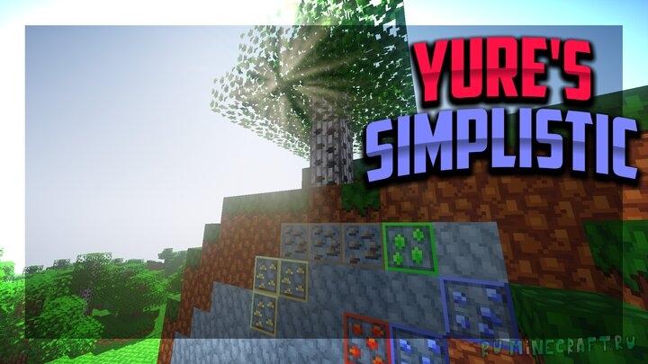 Yure's Simplistic - простые текстуры [1.15.2] [1.14.4] [16x]