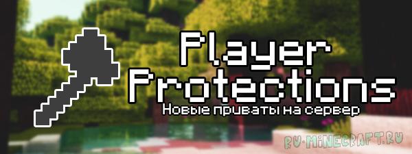 PlayerProtections - новые приваты на сервер! [1.12-1.15]