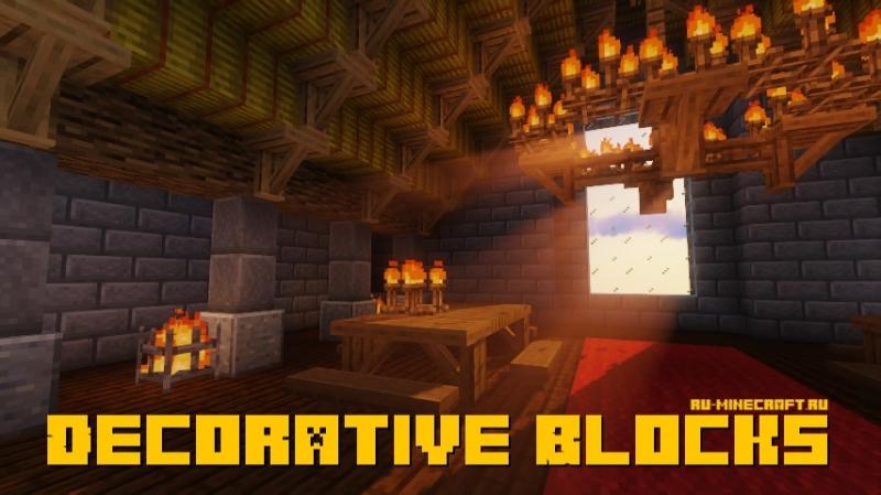 Decorative Blocks - красивые декоративные блоки [1.16.4] [1.15.2] [1.14.4]