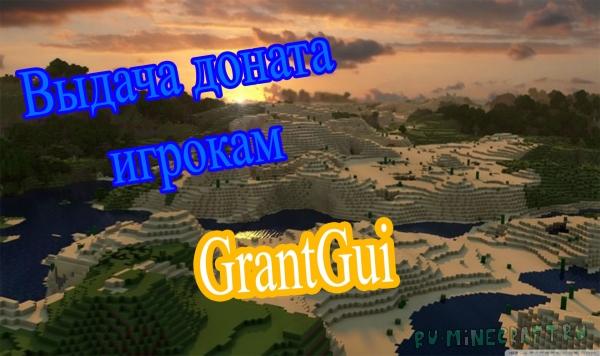 GrantGui - Выдача доната с удобным интерфейсом