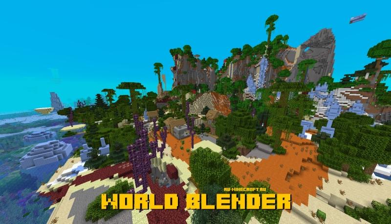 World Blender - все биомы в одном мире [1.17.1] [1.16.5] [1.15.2] [1.14.4]