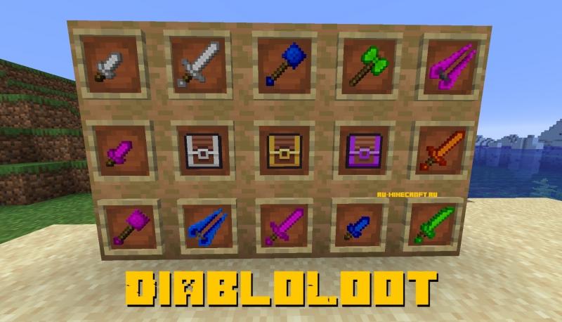 DiabloLoot - лут как в РПГ играх [1.15.2] [1.14.4]