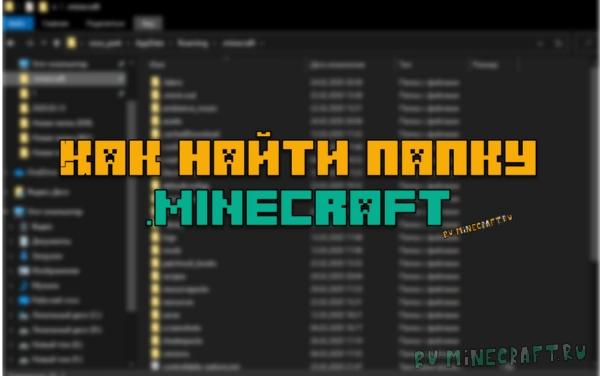 Как найти папку .minecraft, где находится папка игры Майнкрафт