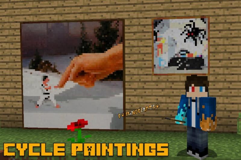 Cycle Paintings - смена картин без разрушения [1.16.4] [1.15.2] [1.14.4] [1.13.2] [1.12.2]