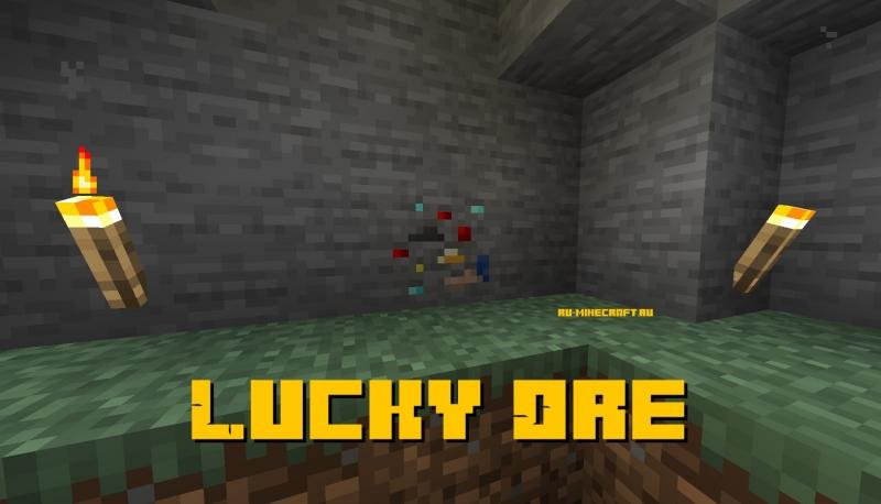 Lucky Ore - руда удачи [1.17.1] [1.16.5] [1.15.2]