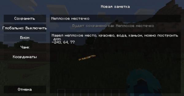 Notes - блокнот для заметок внутри игры [1.17.1] [1.16.5] [1.15.2] [1.14.4] [1.12.2] [1.11.2] [1.7.10]