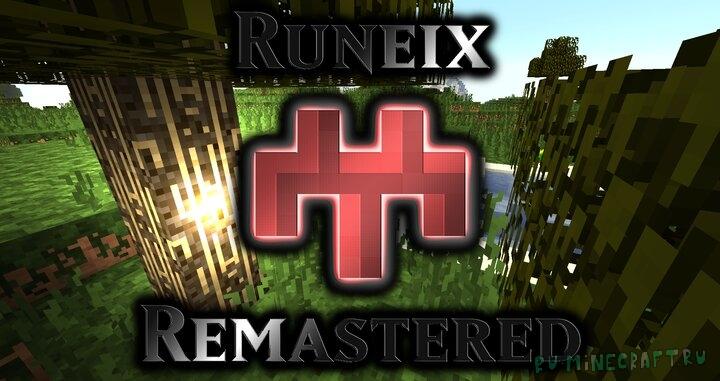 Runeix Remastered - простые текстуры [1.16] [1.15.2] [1.14.4] [16x]