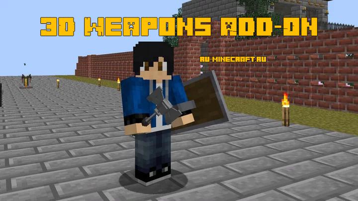 3D Weapons Add-On - 3д аддон с оружием [1.15.2] [1.14.4] [1.13.2]
