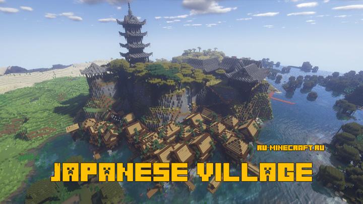 Japanese village - японская деревушка [1.16] [1.15.2] [1.14.4]