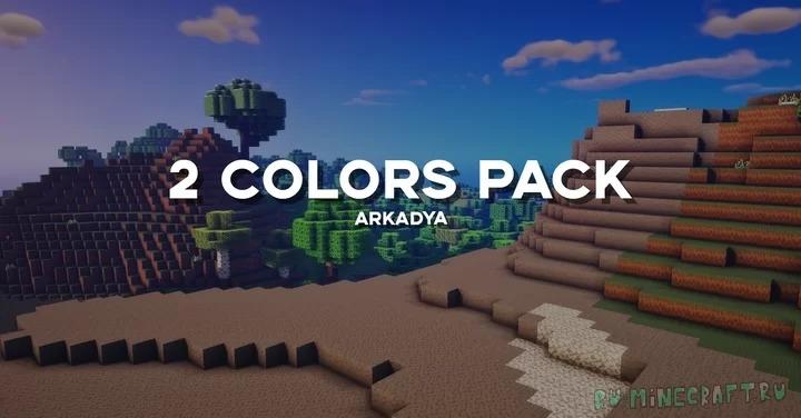 2 Colors Pack - простота и дефолт [1.15.2] [1.14.4] [1.13.2] [16x]