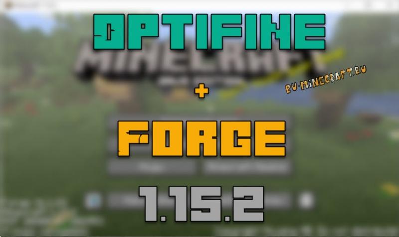 OptiForge - установка оптифайна с Форджем [1.17.1] [1.16.5] [1.15.2] [1.14.4]