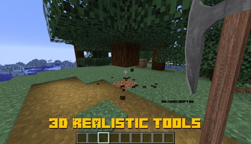 3D Realistic Tools - 3д инструменты и оружие [1.15.2] [1.14.4] [1.13.2] [256x]