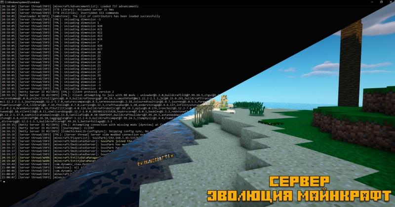 Сервер для сборки Эволюция майнкрафт от Лололошки [1.12.2]