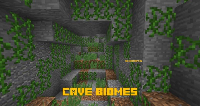 Cave Biomes - биомы в подземельях [1.16.5] [1.15.2]