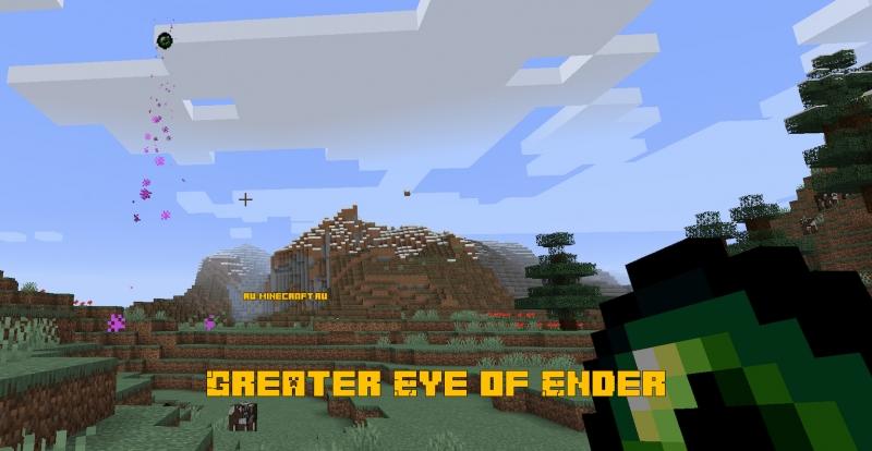 Greater Eye of Ender - больше функций у ока края [1.16.3] [1.12.2]