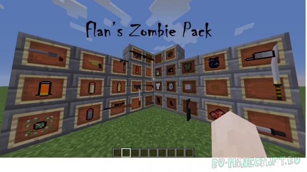 Flan's Zombie Pack - оружия для борьбы с зомби, зомби пак фланс [1.12.2] [1.8] [1.7.10]