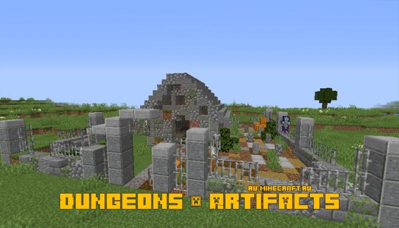 Dungeons & Artifacts - данж и артефакты [1.16.5] [1.15.2]