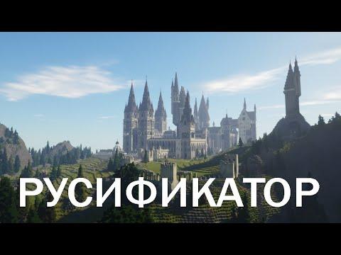 Русификатор для карты - Witchcraft and Wizardry [1.16.3] [1.13.2]