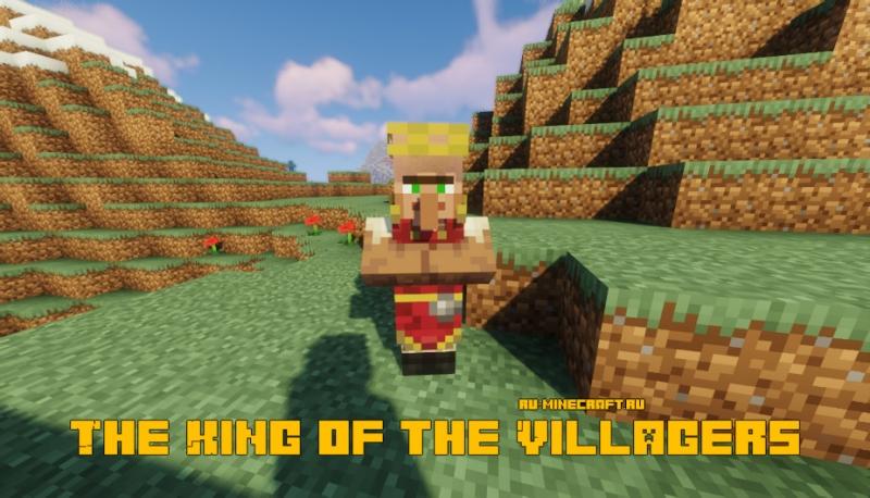 The King of the Villagers - король жителей [1.17.1] [1.16.5] [1.15.2] [1.14.4]
