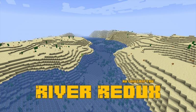 River Redux - новые реки в майнкрафте [1.17] [1.16.5] [1.15.2]