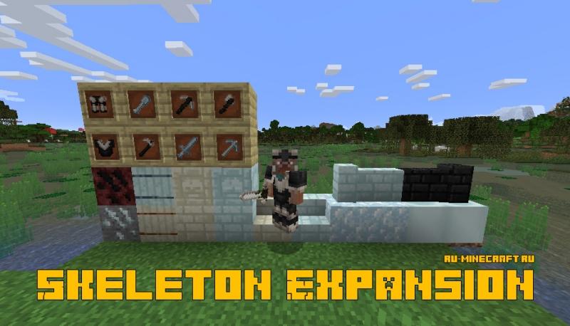 Skeleton Expansion - больше предметов от скелетов [1.15.2]