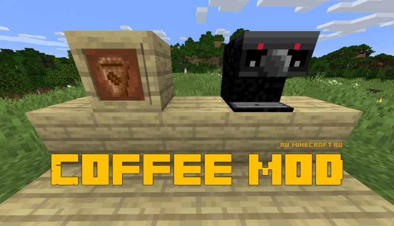 Coffee mod - кофемашина и кофе [1.16.4] [1.15.2]