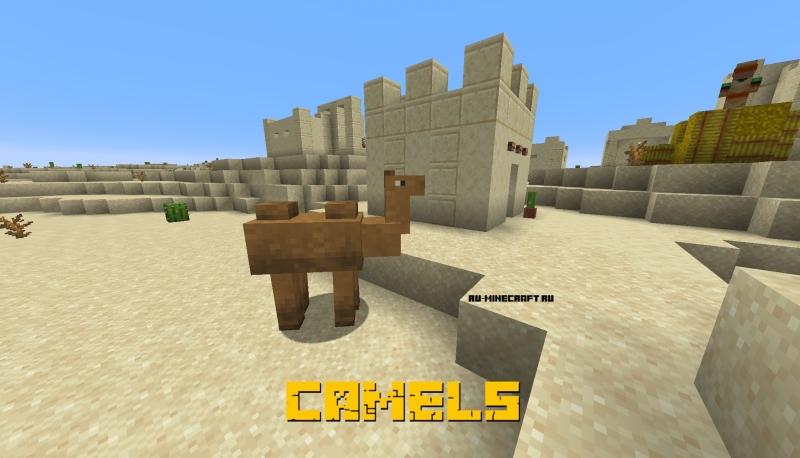 Camels - верблюды [1.16.5] [1.15.2] [1.12.2]