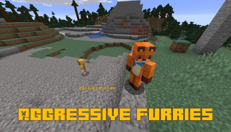 Aggressive Furries - агрессивные фурри [1.16.5] [1.14.4] [1.12.2]
