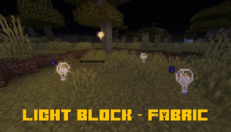 Light Block - Fabric - регулируемая яркость света у блоков [1.15.2]