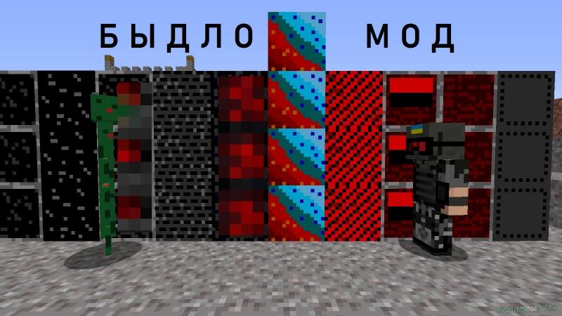 Bidlo Mod - быдло в майнкрафт [1.14.4]