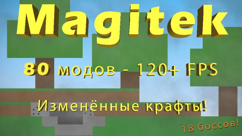 Magitek - Качественная магическая сборка! [1.12.2] [80 модов]