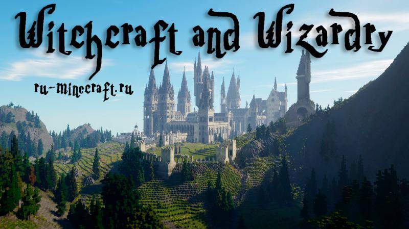 Witchcraft and Wizardry - РПГ карта на прохождение в стиле Гарри Поттера [1.16.3] [1.13.2] [+Rus]