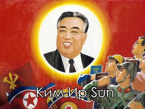 Ким Ир Sun - Солнцеликий вместо солнца [1.15.2] [1.14.4] [1.12.2] [256x]