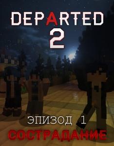 Departed 2 - Сиквел новеллы с выборами про вампиров [1.12.2] [Карта с сюжетом и Сustom NPCs]
